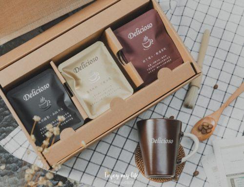 美食 ♥ 母親節贈禮推薦。德里斯咖啡Delicioso濾掛咖啡 經典咖啡禮盒 ♫