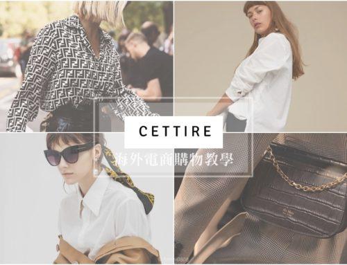 網購 ♥ 澳洲輕奢精品電商Cettire。註冊教學/購物攻略/最新促銷 ♫