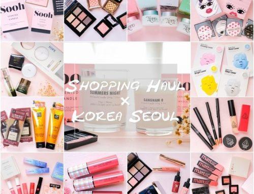 旅遊 ♥ 韓國首爾戰利品。KOREA SHOPPING HAUL ♫