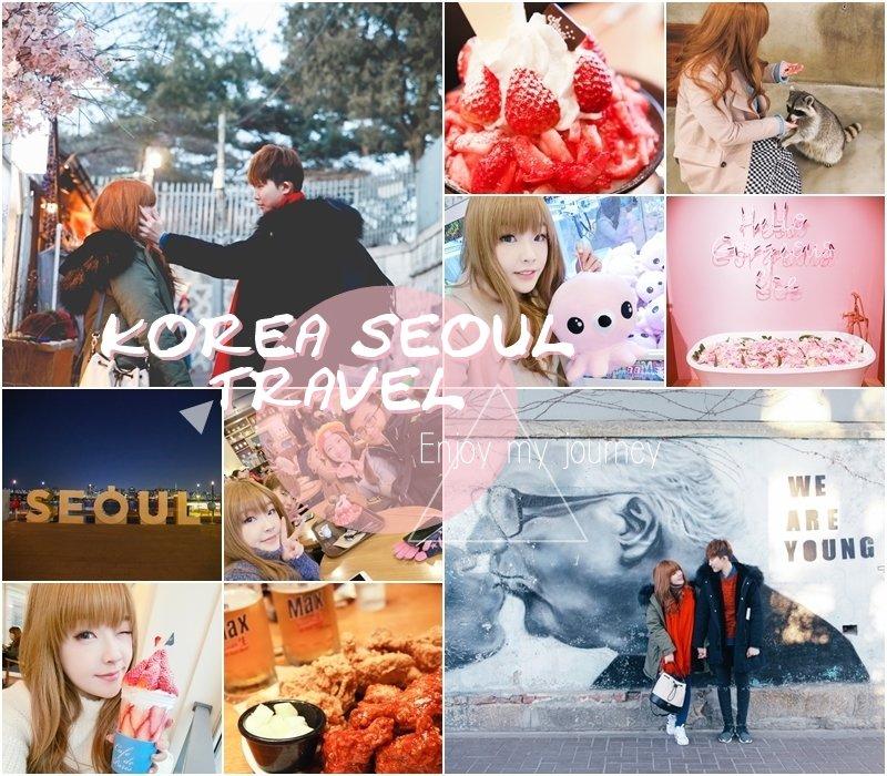 旅遊 ♥ 韓國首爾KOREA TRAVEL。行前準備+總行程規劃篇 ♫