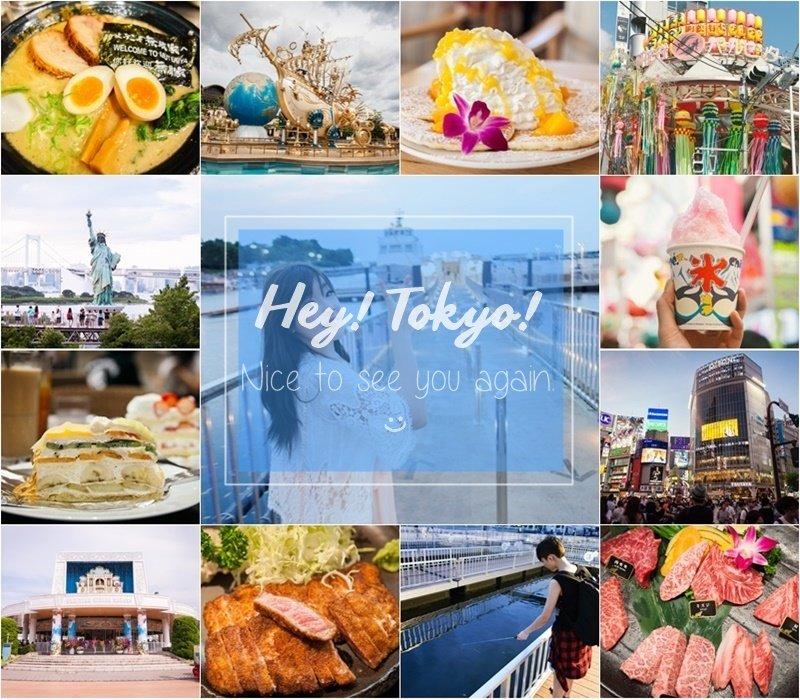 旅遊 ♥ 日本東京自由行。盛夏七天六夜之旅 行前準備 / 總行程規劃 / 旅行日記 ♫