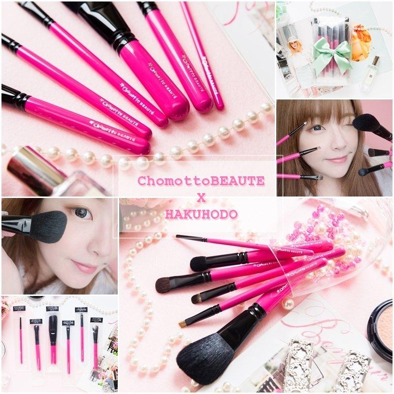 美妝 ♥ 利用刷具來大幅提升彩妝術吧。日本 ChomottoBEAUTE X 白鳳堂 聯名刷具大推薦 ♫
