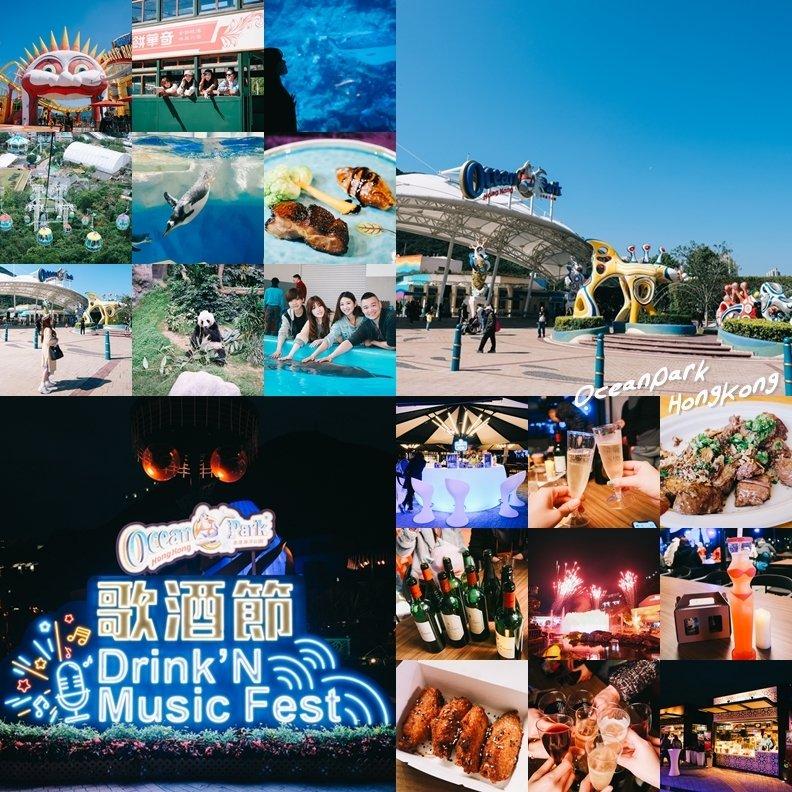 旅遊 ♥ 香港海洋公園OceanParkHongKong #歌酒節2018。白天暢玩、夜晚暢飲→狂歡一整天 #VLOG ♫ 文末抽抽獎