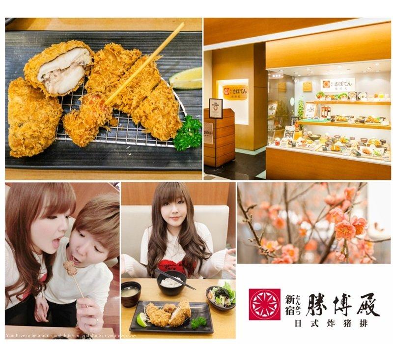美食 ♥ 新宿勝博殿 春季上新菜囉→季節限定 腰內野菜套餐 ♫
