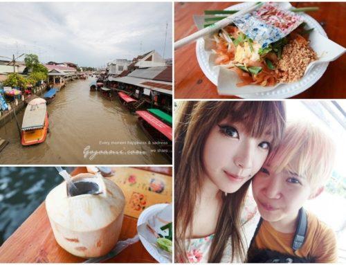 131022 ♥ 曼谷自由行Day2。鐵道市場、安帕瓦水上市場、建興酒家 ♫