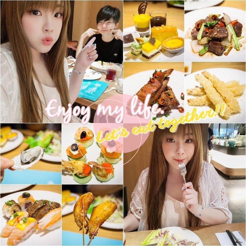 美食 ♥ 饗食天堂。聚餐、約會、吃好料→buffet吃到飽首選推薦 ♫