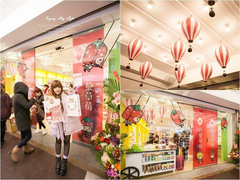 141226 ♥ 美妝補貨新天堂。巴黎草莓新竹復興店開幕慶 ♫